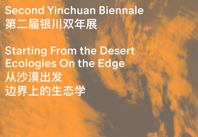 secondyinchuanbiennale