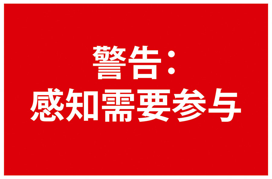 On Translation: Warning/ 警告, 2013